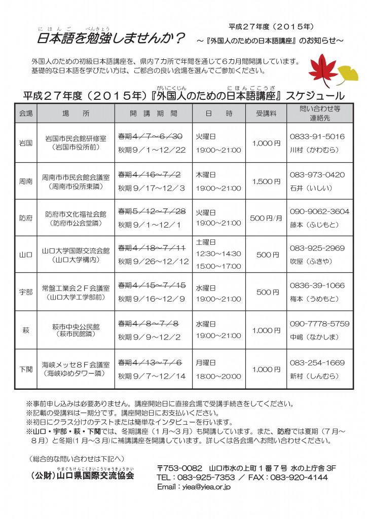★日本語チラシ15(日)秋