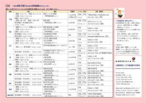 日本語教室チラシ画像(日本語)