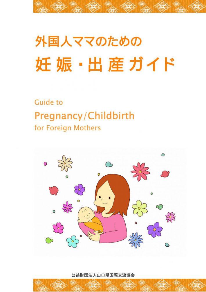 画像:「外国人ママのための妊娠・出産ガイド」表紙