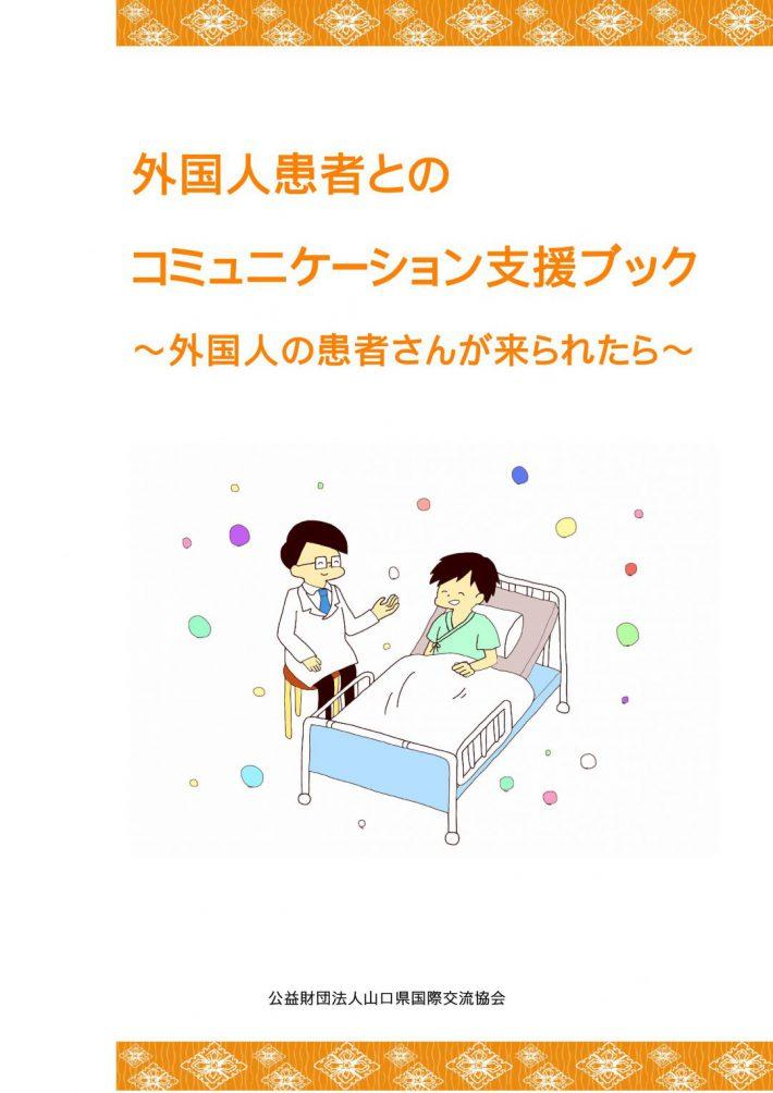 画像:外国人患者とのコミュニケーション支援ブック表紙