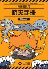 中国語・简体中文