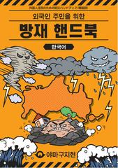 韓国語・한국어