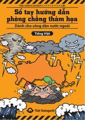 ベトナム語・Tiếng Việt