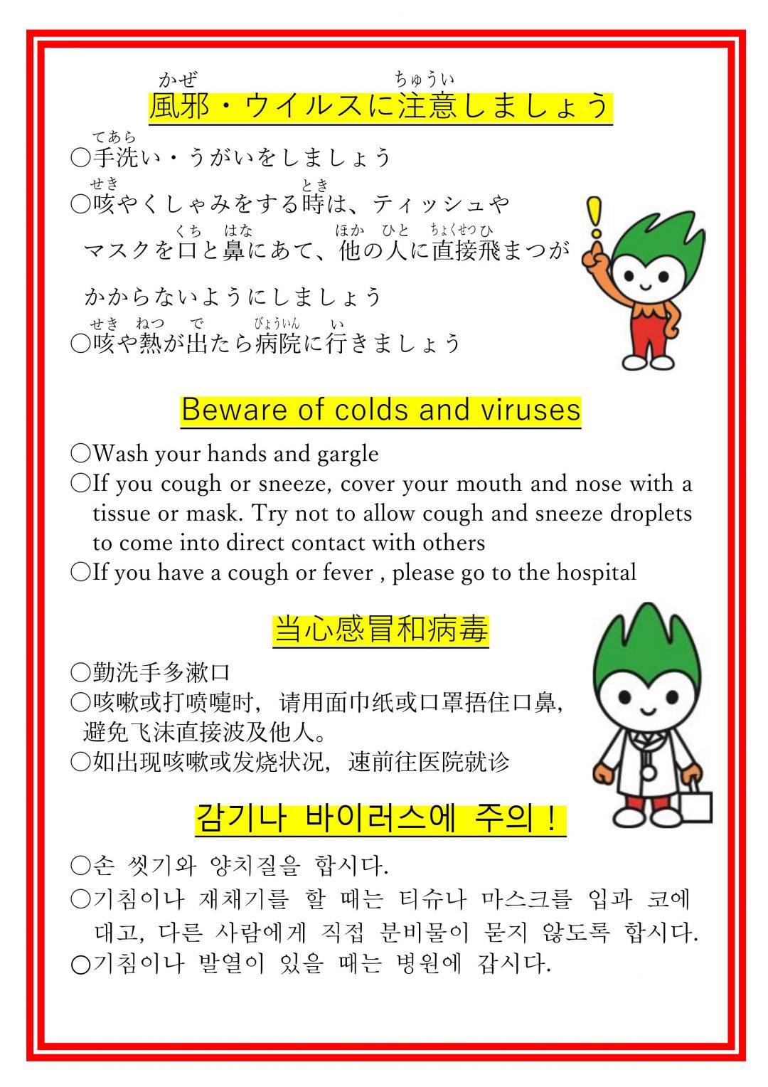 画像:風邪(かぜ)・ウイルスに注意(ちゅうい)しましょう/Beware of colds and viruses/当心感冒和病毒/감기나 바이러스에 주의!/Chú ý cảm cúm và virus/Mag-ingat Sakit at sa Virus