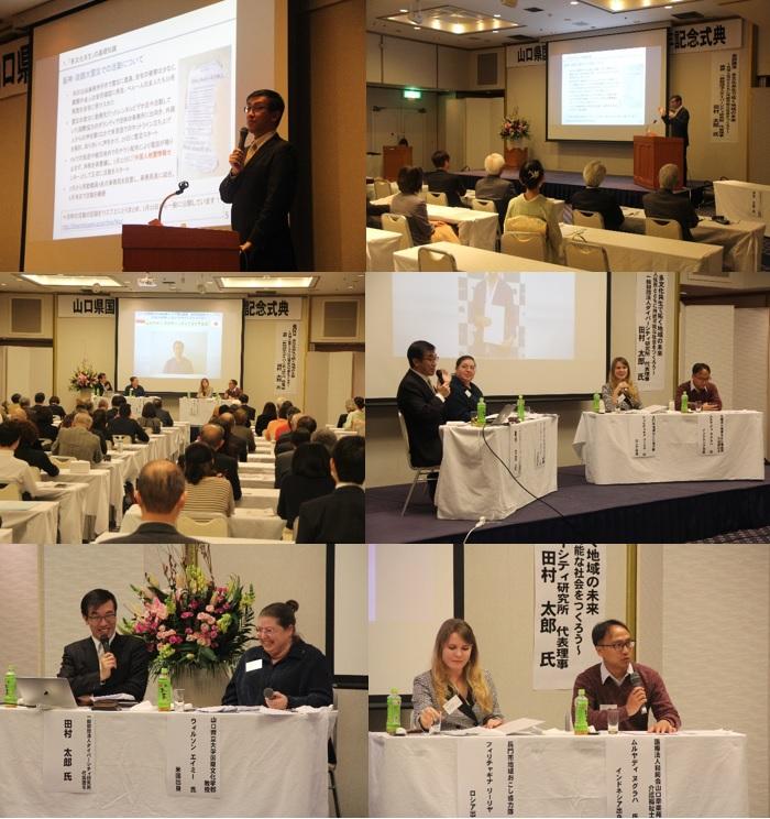 画像:山口県国際交流協会創立30周年記念「多文化共生フォーラム」を開催しました。