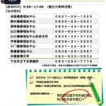画像:新型冠状病毒 咨询窗口/山 口 县