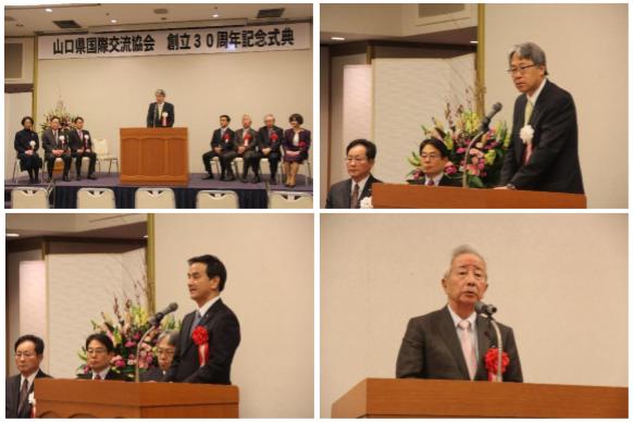 画像:山口県国際交流協会創立30周年記念式典・交流パーティーを開催しました。
