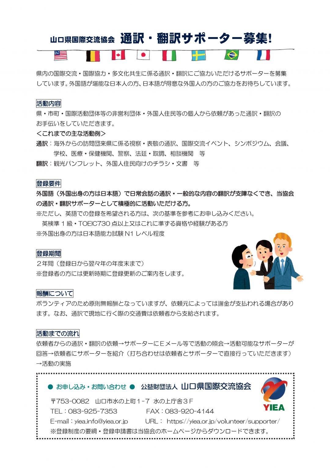 画像:山口県国際交流協会 通訳・翻訳サポーター募集!