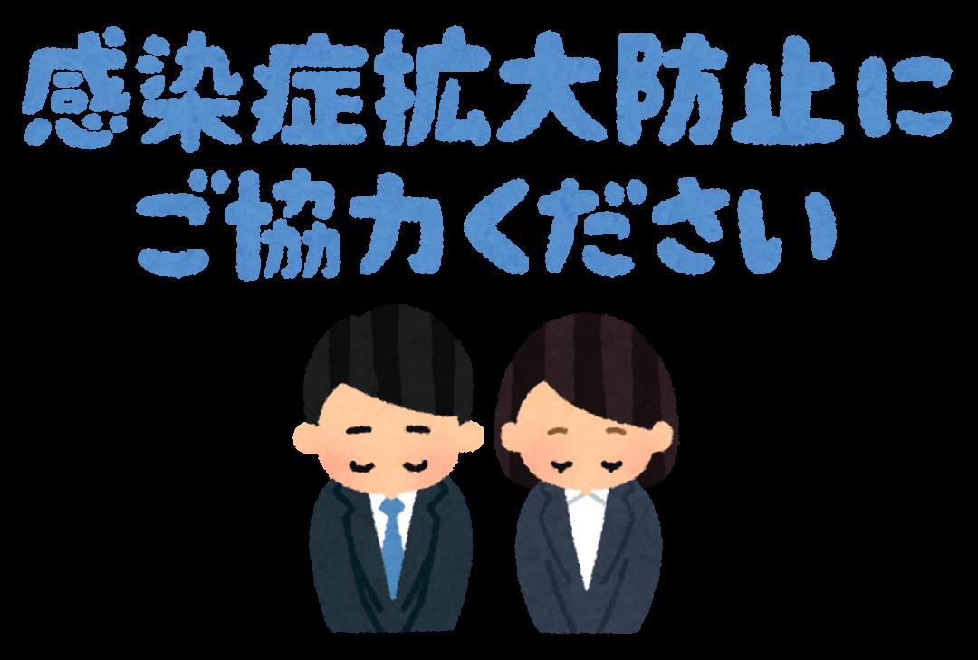 画像:2021.2.17 新型(しんがた)コロナウイルス感染症(かんせんしょう)【COVID-19】について山口県(やまぐちけん)からのお願(ねが)い / Request from Yamaguchi Prefecture regarding the prevention of the spread of COVID-19 / 为防止新型冠状病毒感染症的扩大 向各位县民及企业各界提出的请求/ THÔNG BÁO VỀ VIỆC PHÒNG CHỐNG LÂY NHIỄM VI RÚT CORONA CHỦNG MỚI / Upang maiwasan ang pagkalat ng bagong impeksyon sa coronavirus
