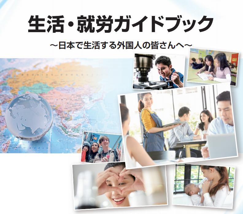 """画像:「生活・就労ハンドブック」が多言語で読めます。/""""Guidebook on Living and Working"""" is available in multiple languages. /《生活就业指南》有多个语种的版本可供阅览。/ Bạn có thể xem「Sổ tay hướng dẫn về cư trú và lao động」bằng nhiều ngôn ngữ khác nhau. / Maaari mong basahin ang""""Living and Working Handbook""""sa maraming wika."""