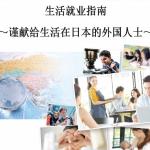 画像:《生活就业指南》有多个语种的版本可供阅览。