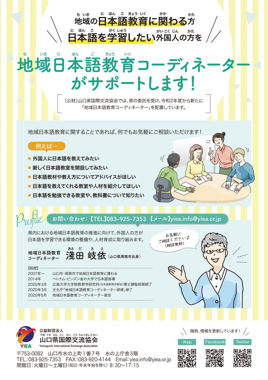 画像:地域の日本語教育に関わる方・日本語を学習したい外国人の方を地域日本語教育コーディネーターがサポートします!