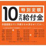 画像:特别定额补助金(10万日元)的受理即将结束。