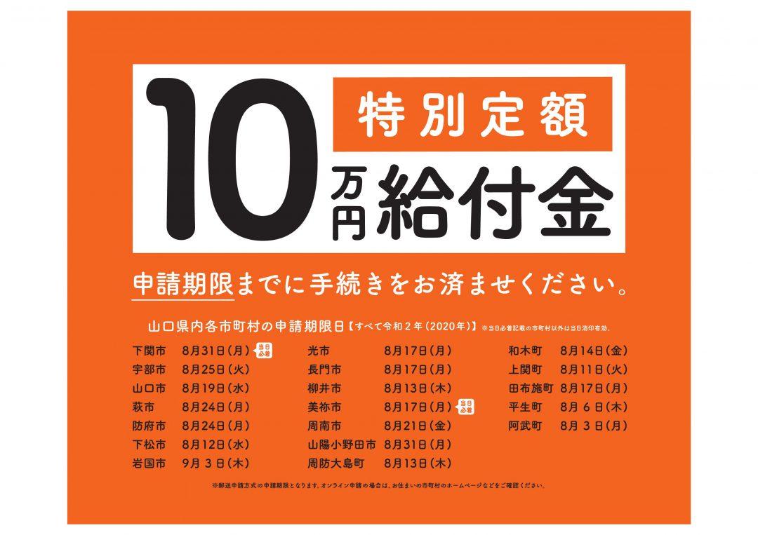画像:特別(とくべつ)定額(ていがく)給付(きゅうふ)金(きん)(10万円(まんえん))の 受(う)け付(つ)けは もうすぐ 終(お)わります。/ The application for the Special Cash Handout (100 thousand yen) will close soon.  / 特别定额补助金(10万日元)的受理即将结束。/ Thủ tục đăng kí「Tiền trợ cấp cố định đặc biệt」sắp hết hạn. /  Ang application para sa espesyal na benepisyo (100,000 yen) ay magtatapos na  sa lalong madaling panahon.