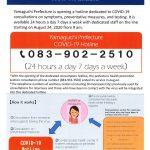 画像:Covid-19 consultation hotline has been established(Yamaguchi Prefecture, 8/24~)