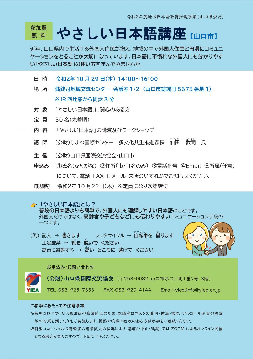 画像:令和2年度地域日本語教育推進事業(山口県委託)やさしい日本語講座【山口市】