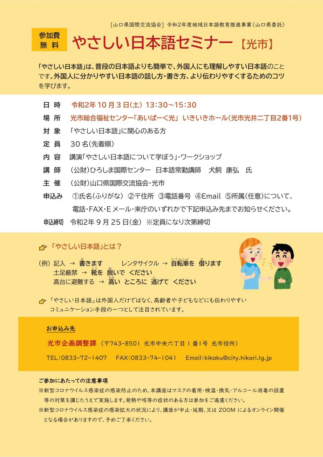 画像:令和2年度地域日本語教育推進事業(山口県委託) やさしい日本語セミナー【光市】