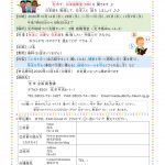 画像:为外国居民开设的日语教室【光市】