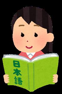 画像:「外国人住民のための日本語教室」(美祢)を見学してみませんか?