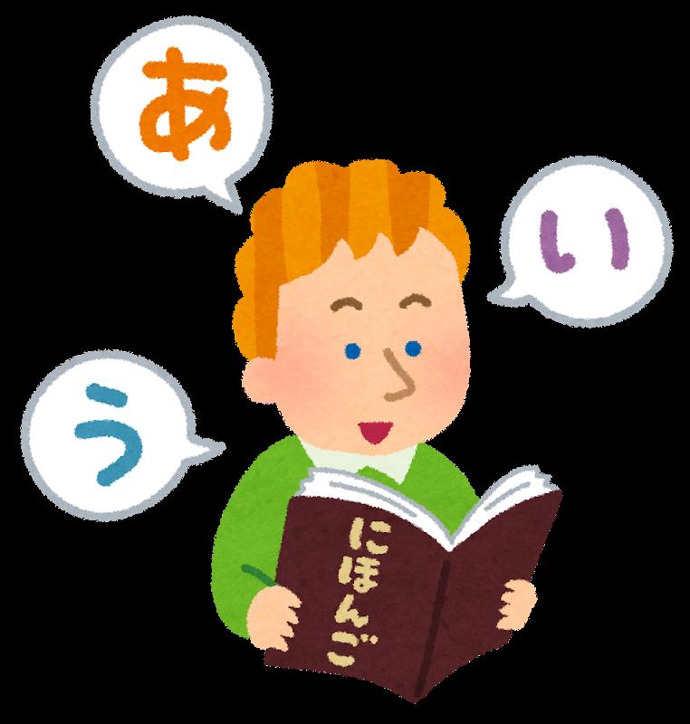 画像:令和(れいわ)3年度(ねんど)外国人(がいこくじん)住民(じゅうみん)のための日本語(にほんご)教室(きょうしつ) / 2021 Schedule of Japanese Language Classes for Foreign Nationals / 2021年度 面向外国人的日语讲座 / 2021 년도 외국인 주민을 위한 일본어 교실 / THÔNG TIN VỀ CÁC LỚP HỌC TIẾNG NHẬT CHO CƯ DÂN NƯỚC NGOÀI NĂM 2021 / Programa de cursos de japonés para residentes extranjeros 2021-2022
