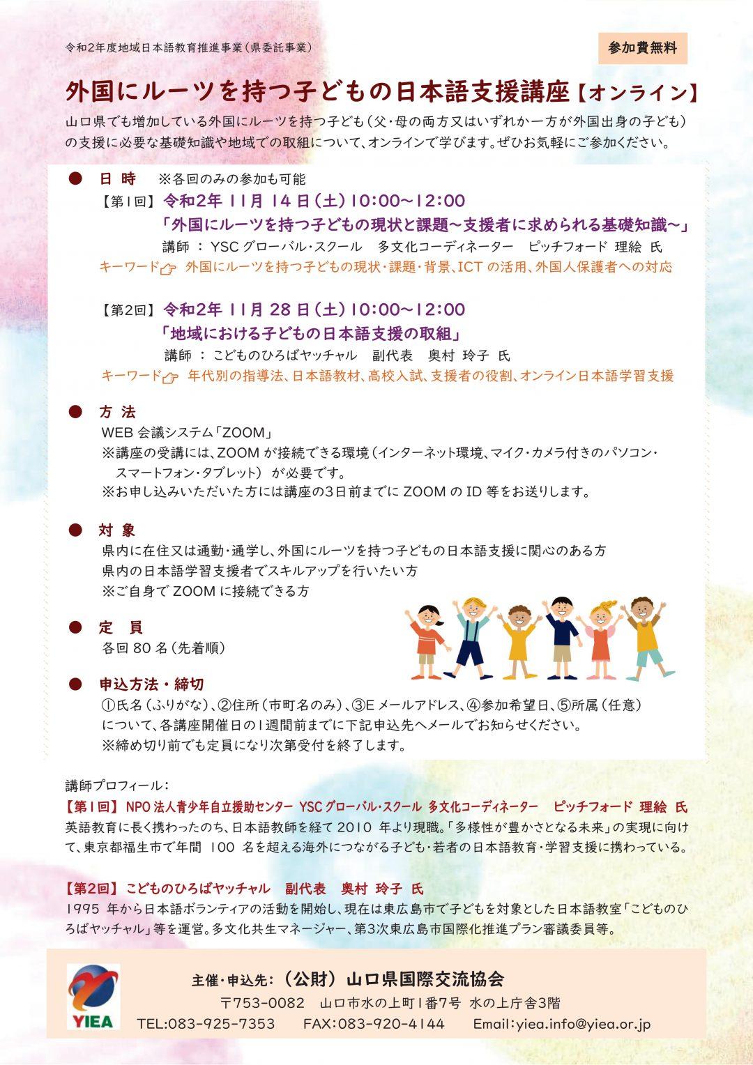 画像:令和2年度地域日本語教育推進事業(県委託事業)「外国にルーツを持つ子どもの日本語支援講座(オンライン)」参加者募集