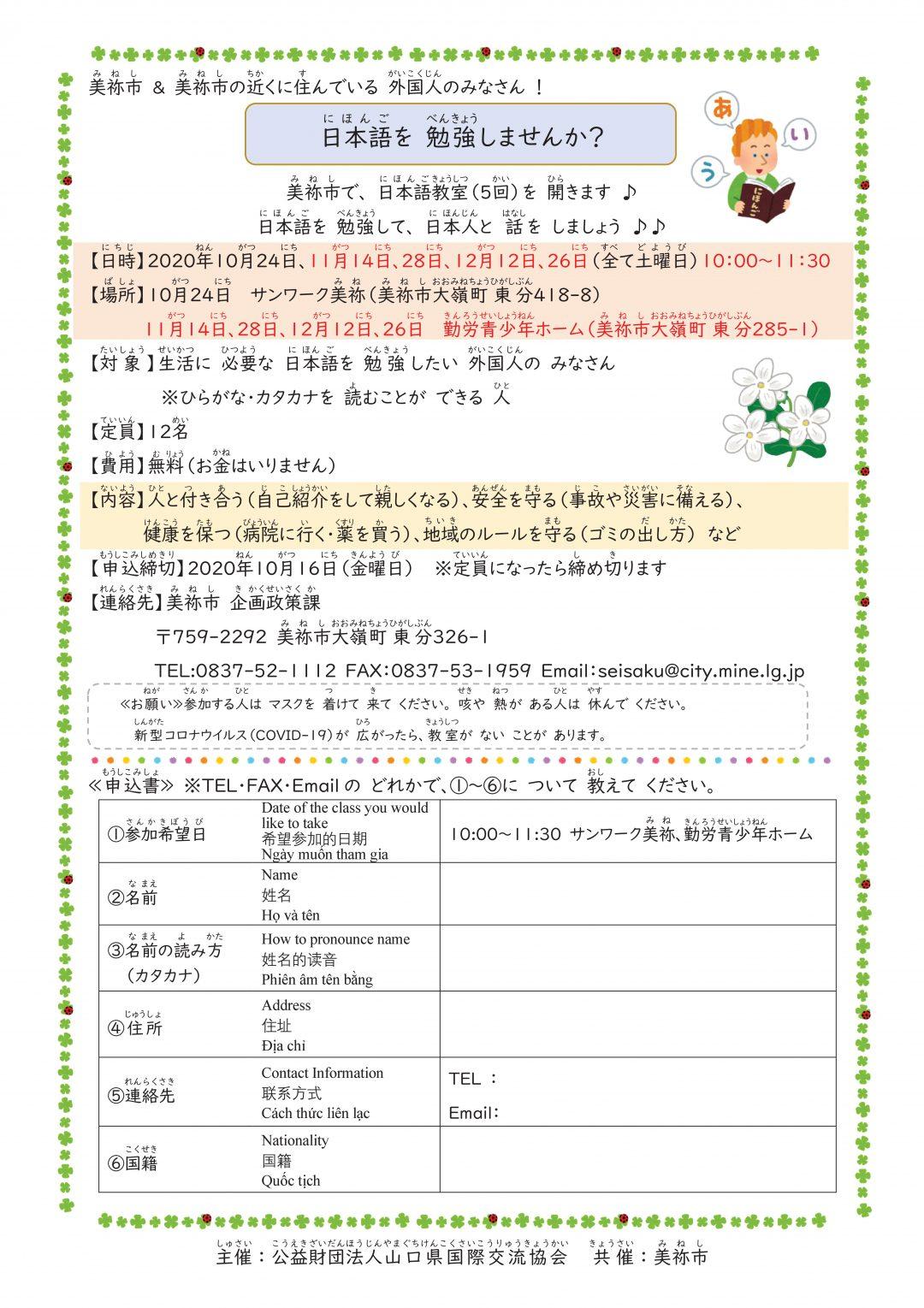 画像:日本語(にほんご)を 勉強(べんきょう)しませんか?(美祢市(みねし))
