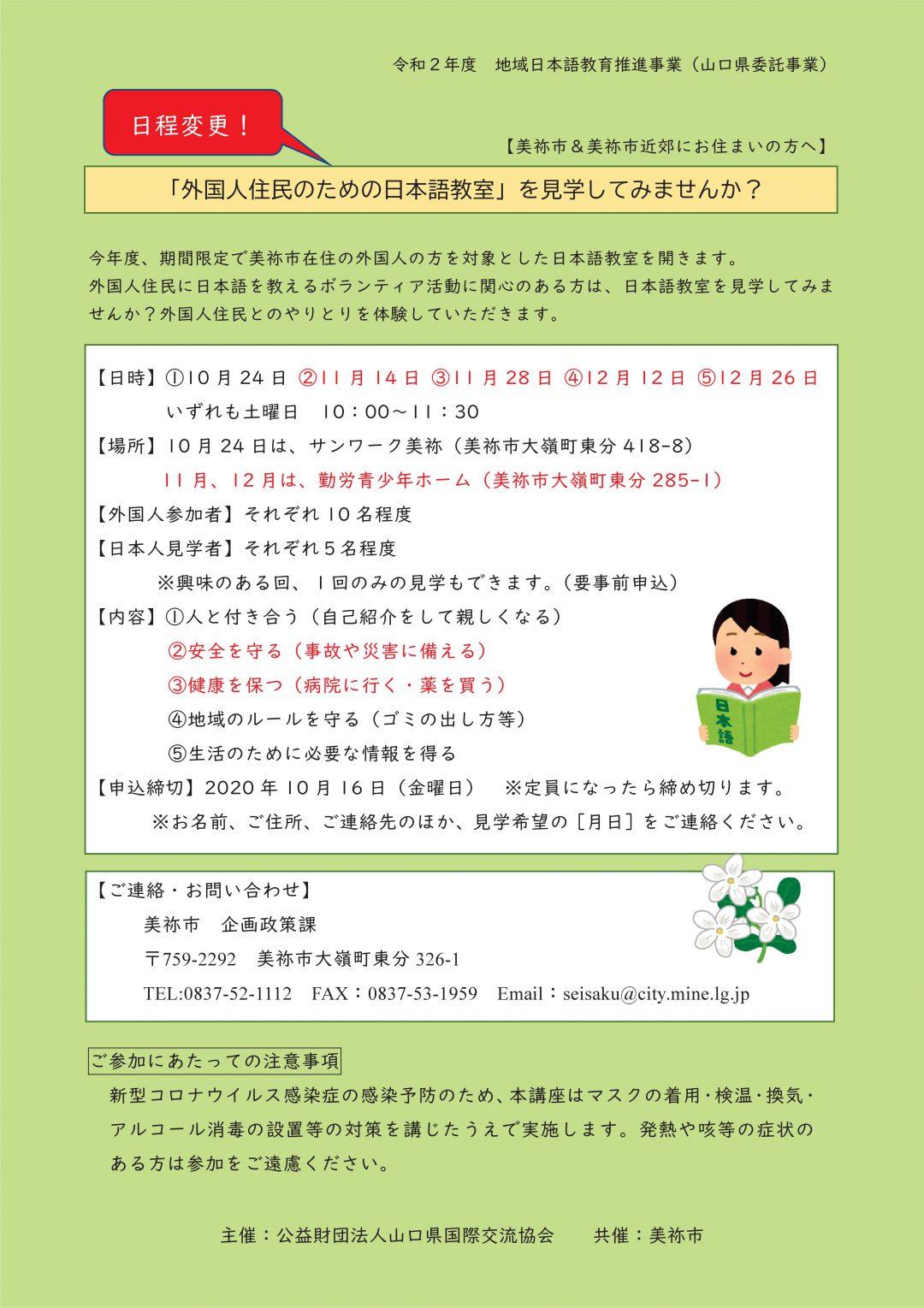 画像:日程変更!外国人住民のための日本語教室(美祢市)