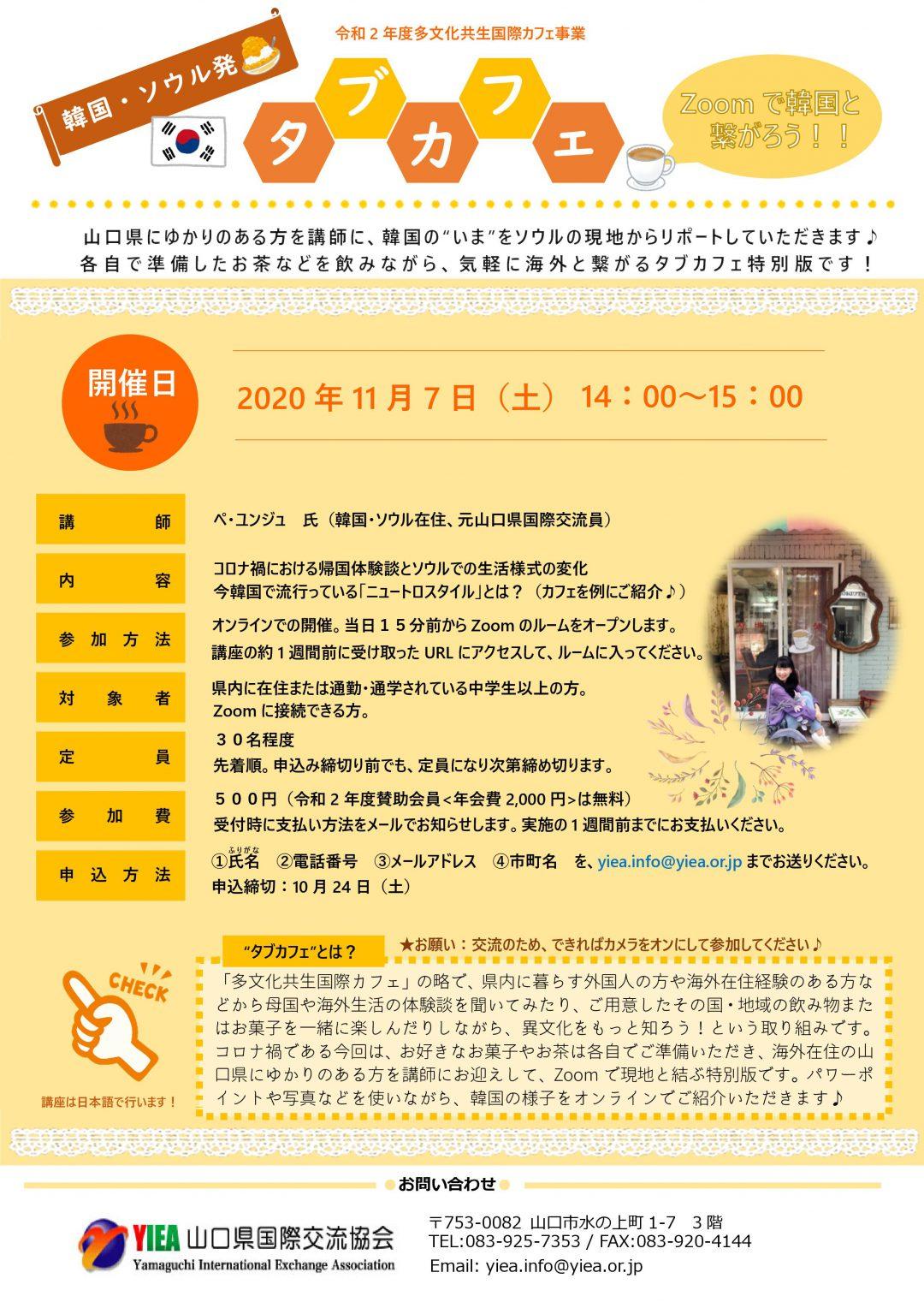 画像:タブカフェ(多文化共生国際カフェ)オンライン韓国の参加者募集