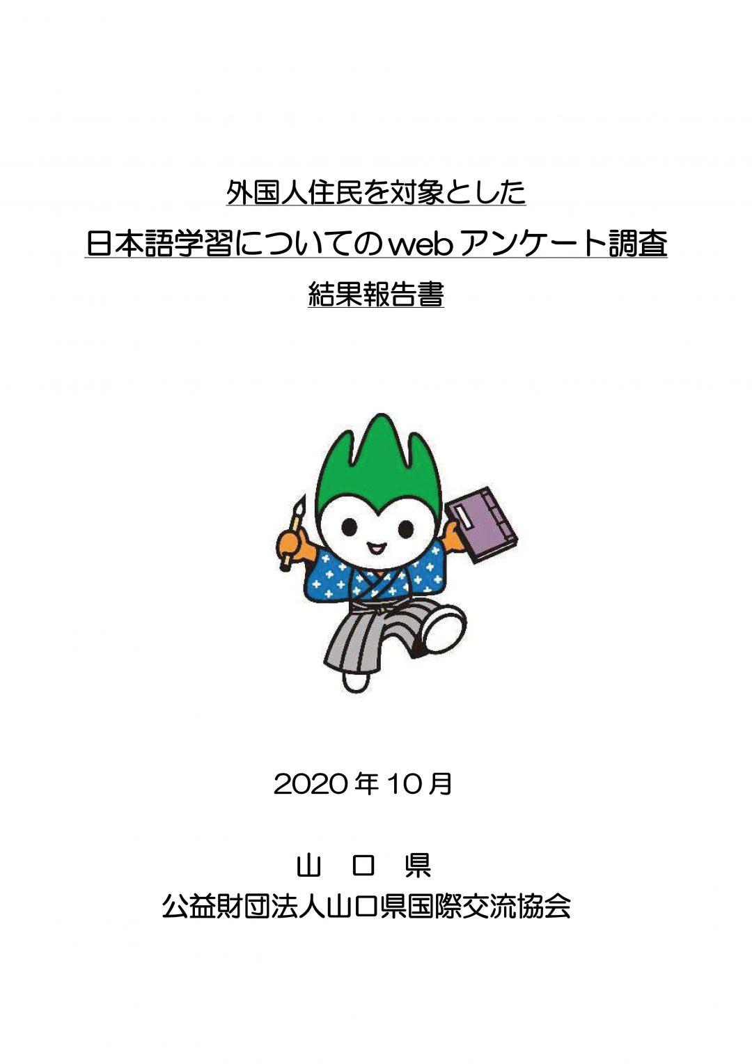 画像:外国人住民を対象とした日本語学習についてのWEBアンケート調査を実施しました!