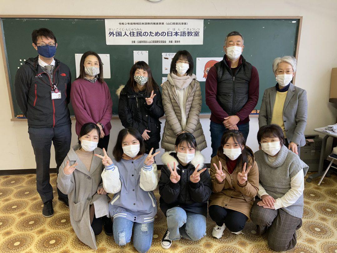 画像:令和2年度地域日本語教育推進事業「外国人住民のための日本語教室(美祢市)」を開催しました♬