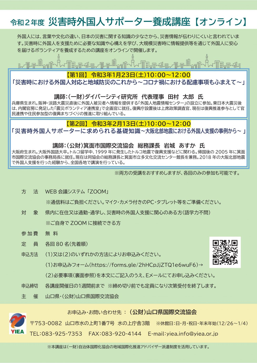 画像:令和2年度災害時外国人サポーター養成講座【オンライン】参加者募集(1/23・2/13)