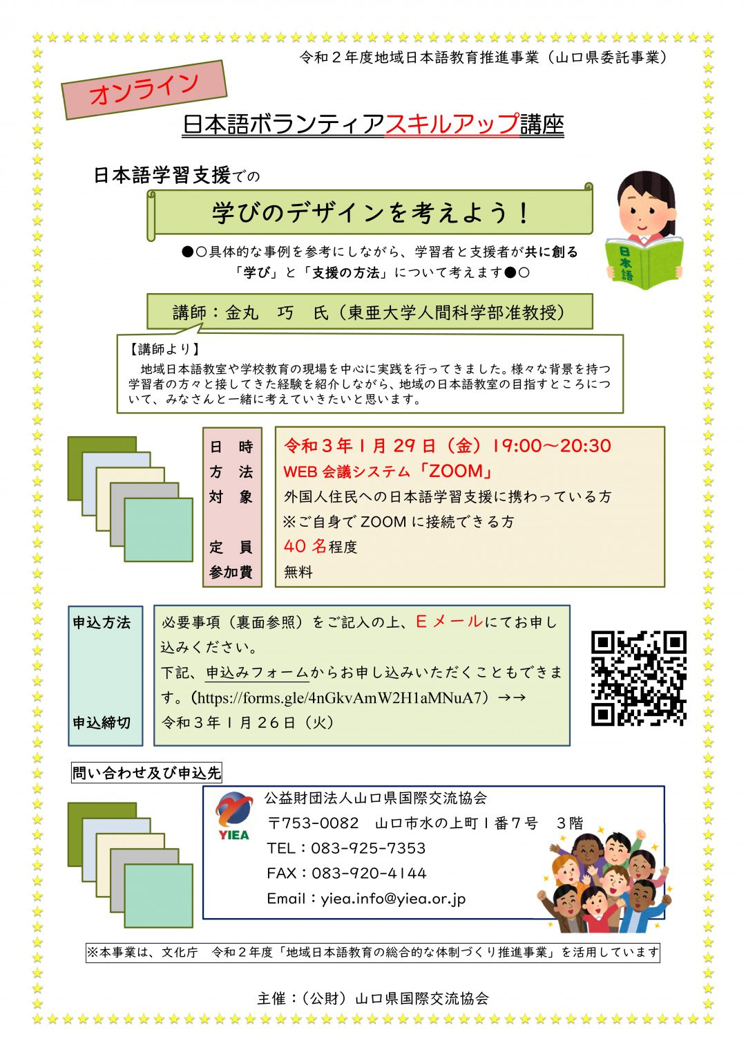 画像:令和2年度地域日本語教育推進事業「日本語ボランティアスキルアップ講座(オンライン)」を開催します♬