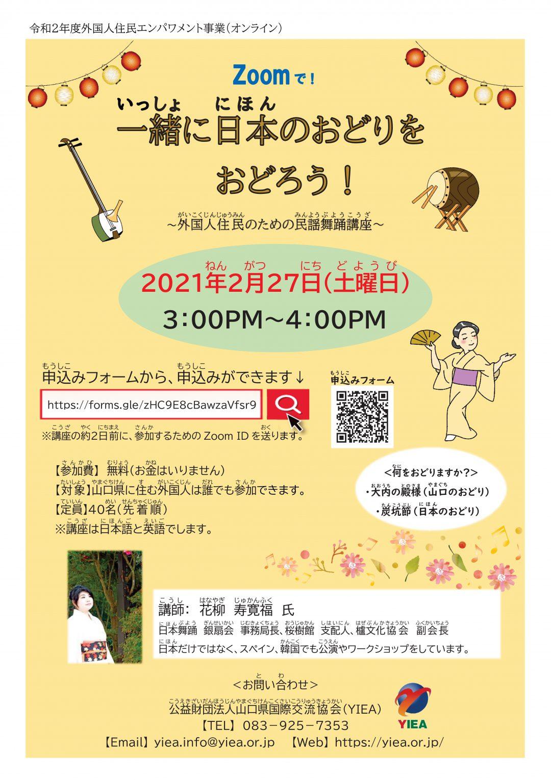 画像:【外国人(がいこくじん)の みなさんへ】一緒(いっしょ)に 日本(にほん)の おどりを おどりませんか?/Online Japanese Bon Dance Workshop for Foreign Nationals