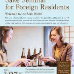 画像:Sake Seminar for Foreign Residents