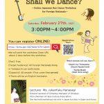 画像:Online Japanese Bon Dance Workshop for Foreign Nationals