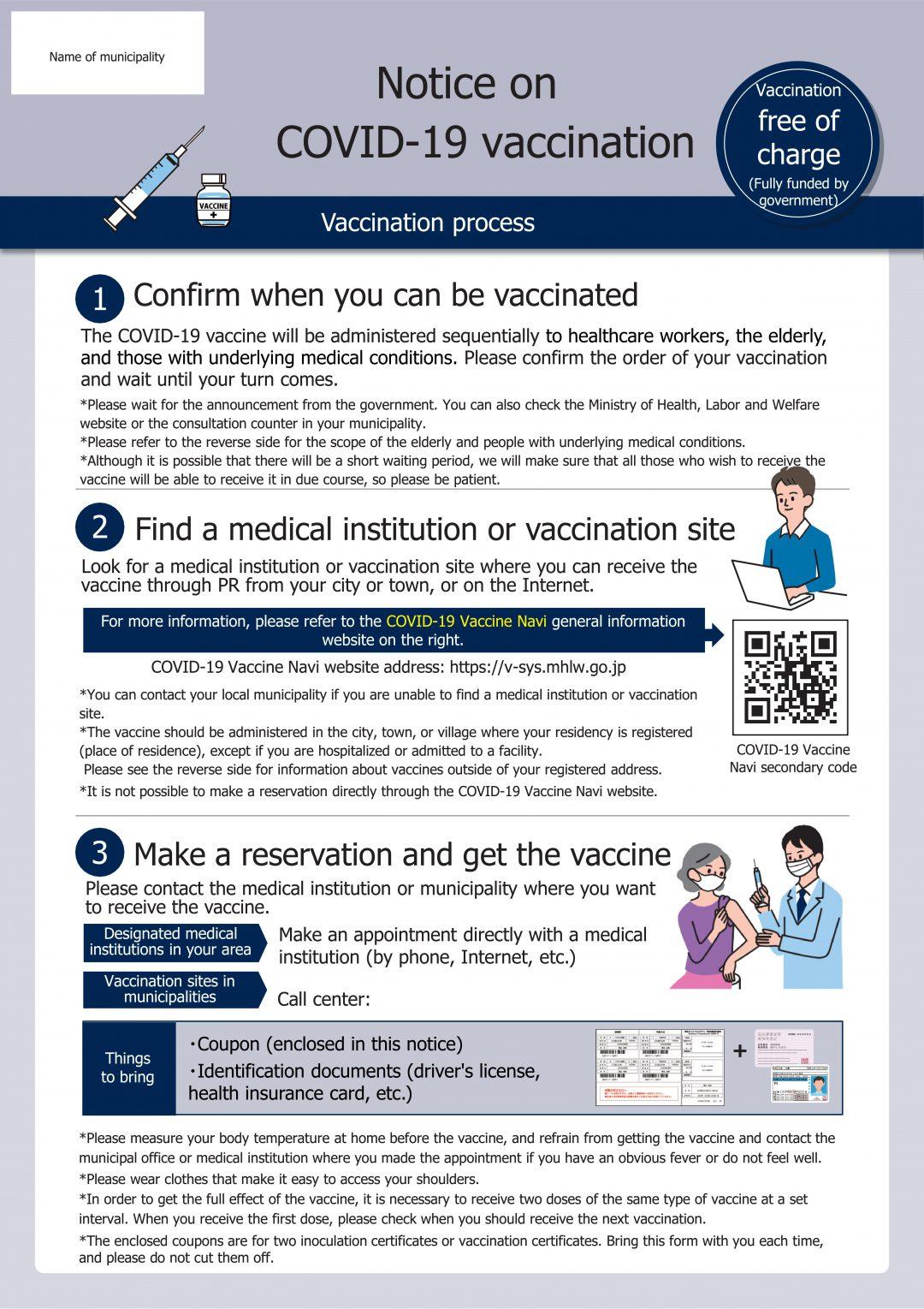 画像:【関係者向け】外国語の新型コロナワクチン接種のお知らせ例