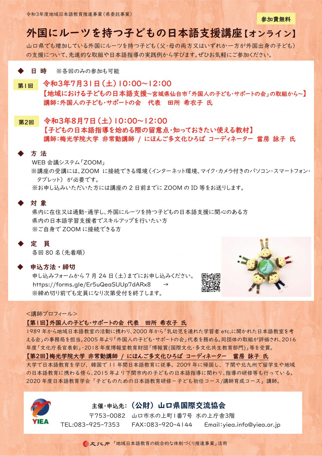 画像:令和3年度地域日本語教育推進事業(県委託事業)外国にルーツを持つ子どもの日本語支援講座【オンライン】(7/31・8/7)参加者募集
