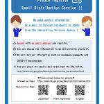 画像:Email Distribution Service from Immigration Service Agency