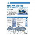 画像:梅雨季节请注意防备灾害!