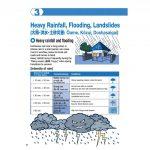 画像:Prepare yourself for Rainy Season Disasters!