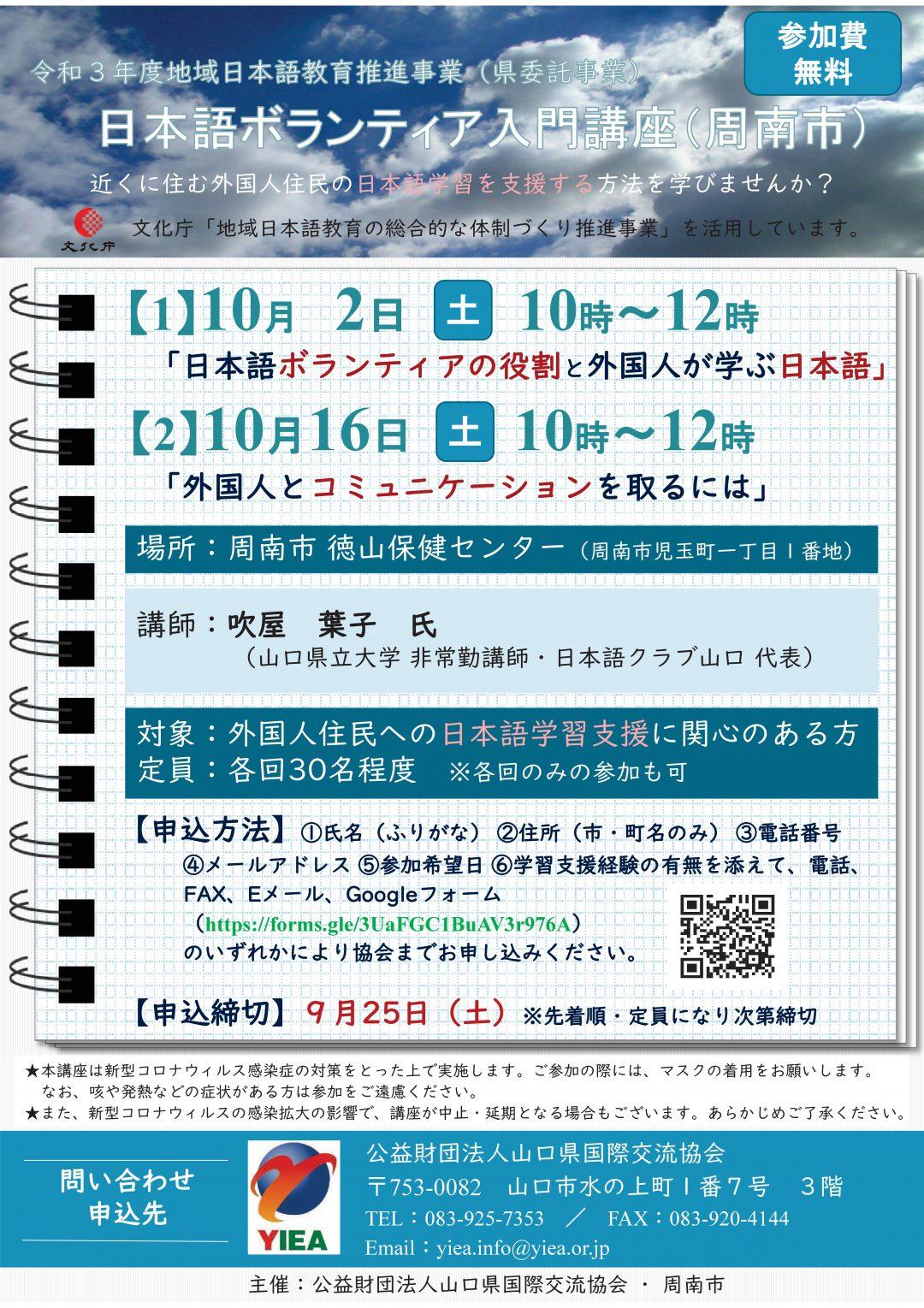 画像:令和3年度地域日本語教育推進事業(県委託事業)「日本語ボランティア入門講座(周南市)」(10/2・10/16)を開催します♪ ※定員に達したため、申し込み受付を締め切りました