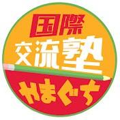 画像:☆山口県国際交流員の楽しいCIRレポートが更新されました(9月号)