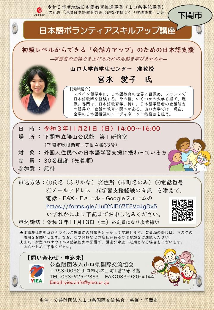 画像:令和3年度地域日本語教育推進事業(県委託事業) 「日本語ボランティアスキルアップ講座(下関市)」(11/21)を開催します♬