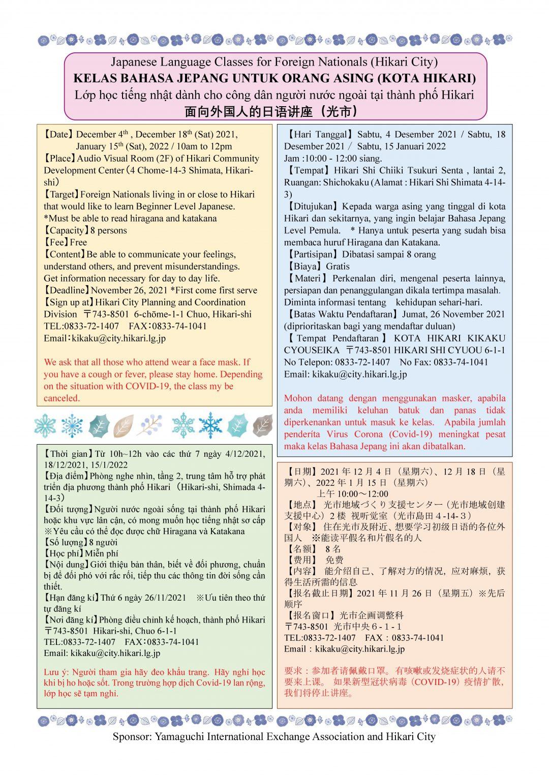 画像:光市(ひかりし)で、日本語教室(にほんごきょうしつ)を 開(ひら)きます♪   Japanese Language Class for Foreign Nationals (Hikari City) ♪   KELAS BAHASA JEPANG UNTUK ORANG ASING (KOTA HIKARI) ♪   Lớp học tiếng nhật dành cho công dân người nước ngoài tại thành phố Hikari ♪   面向外国人的日语讲座(光市)♪